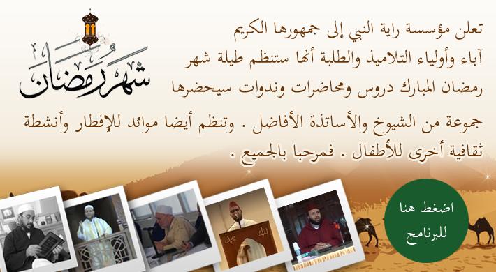 Banner lezing ramadan AR